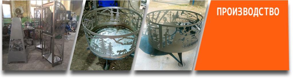 производство костровых чаш